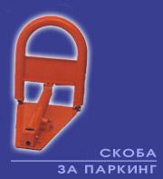prod_skoba